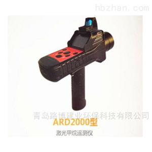 ARD2000激光甲烷遥距仪气体检测仪