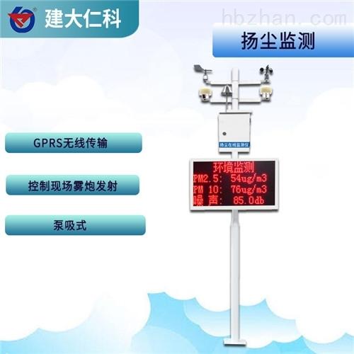 建大仁科扬尘在线监测系统道路施工环境监测