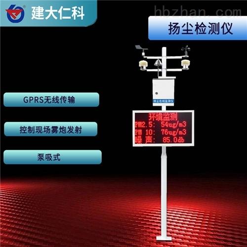 建大仁科 工地建筑噪音扬尘在线监测系统