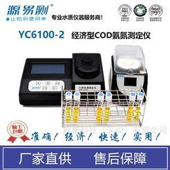 YC6100-2型COD氨氮测定仪
