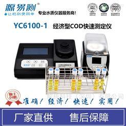 YC6100-1型COD快速测定仪