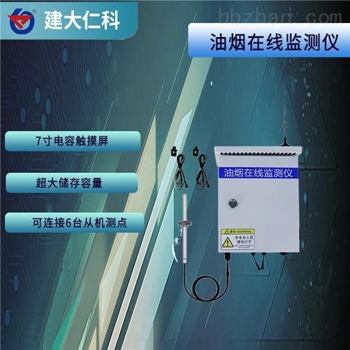 建大仁科 供应扩散式油烟在线监测仪
