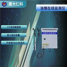 RS-LB-200建大仁科 供应扩散式油烟在线监测仪