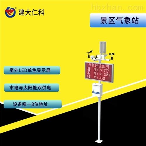 建大仁科 农业数字化自动气象站