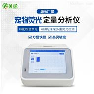 FT-CW32宠物荧光分析仪
