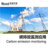 碳排放连续在线监测系统解决方案