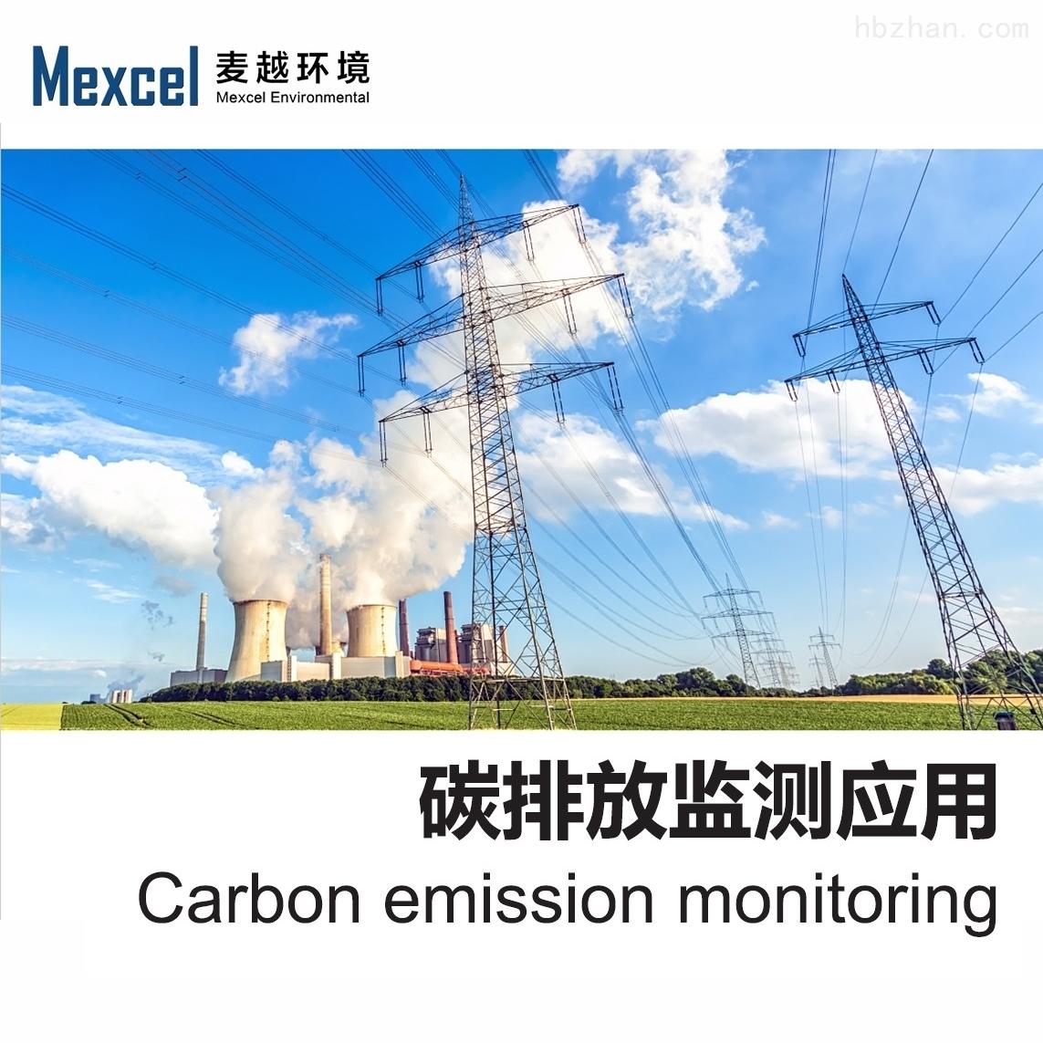 重点行业污染源碳排放监测仪器