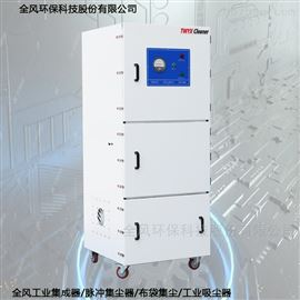 MCJC生产车间吸尘脉冲反吹集尘机