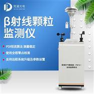 JD-PM01贝塔射线扬尘检测仪