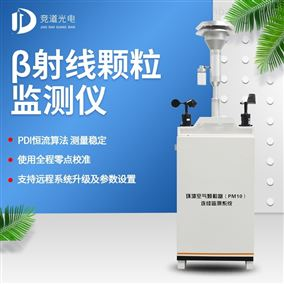 JD-PM01贝塔射线法扬尘监测仪