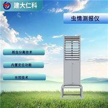 KH-CQ-4G/ETH-100建大仁科 虫情监测系统