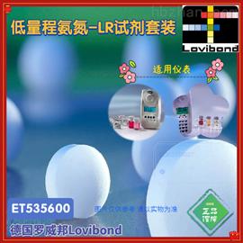 ET535600罗威邦LovibondVARIO低量程氨氮LR试剂0.02 - 2.5 mg/l