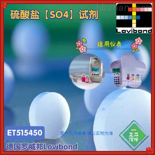德国罗威邦lovibond硫酸盐试剂SULFATE T