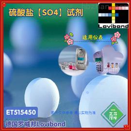 ET515450/ET515451德国罗威邦lovibond硫酸盐试剂SULFATE T
