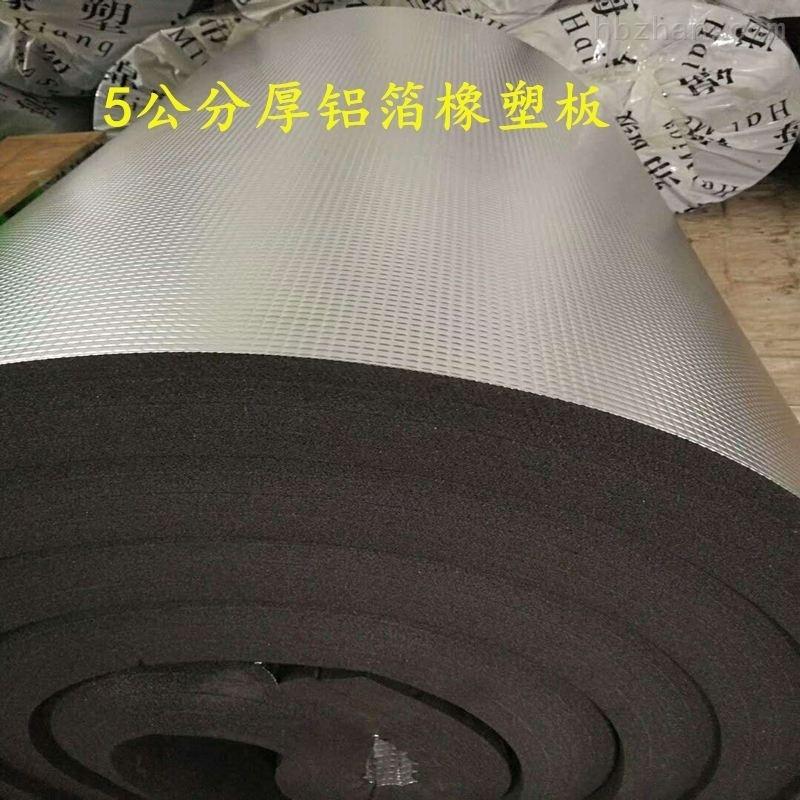 B1级铝箔橡塑保温棉板材价格厂家