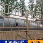 玻璃钢筒体一体化泵站