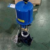 蒸汽用電動流量調節閥