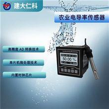 RS-EC-N01-A建大仁科 厂家供应 土壤电导率传感器