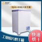RJHG-80型大容量胶片烘干箱