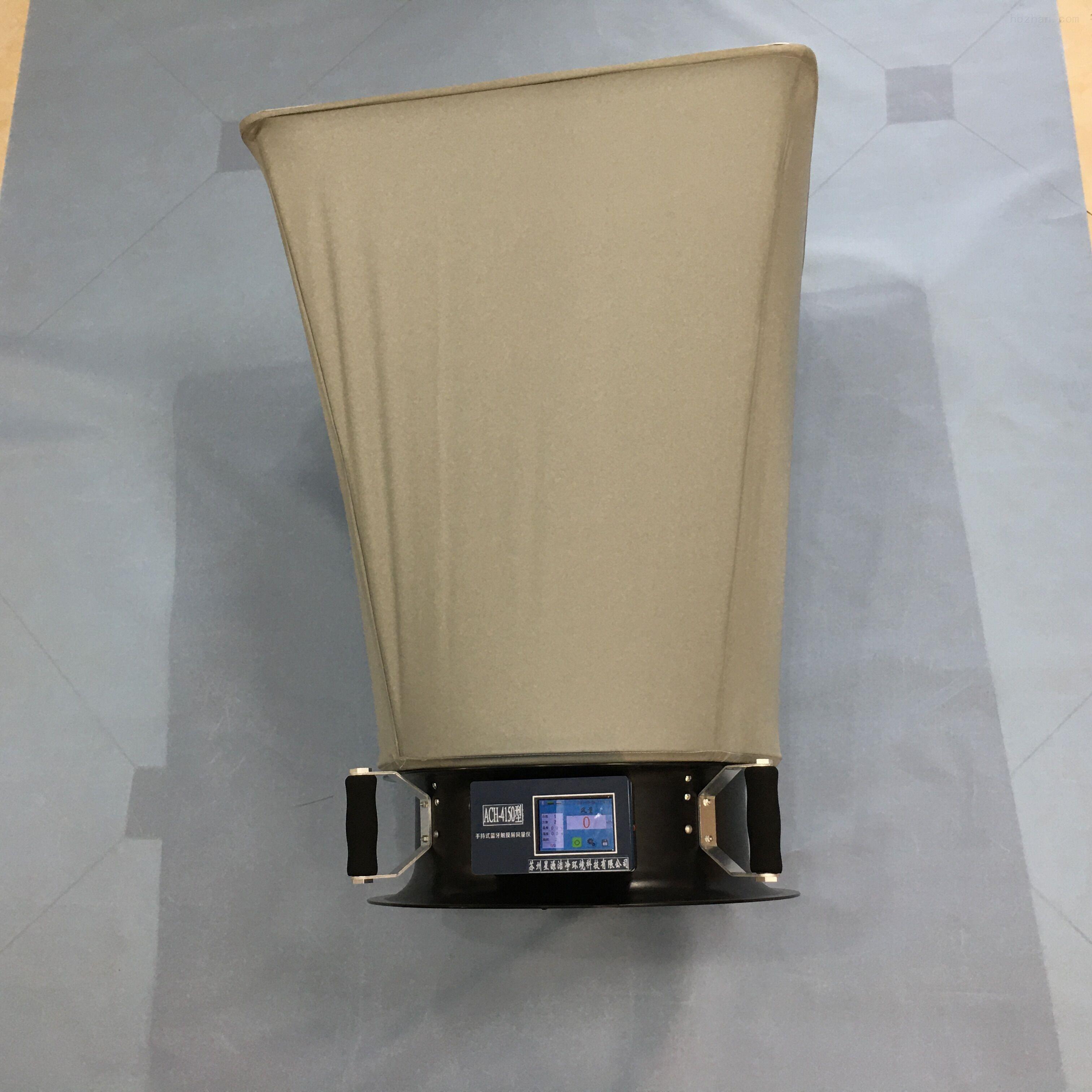 ACH-4150型手持式触摸屏无线蓝牙风量仪