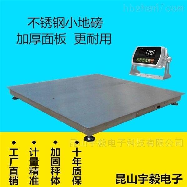 不锈钢超低地磅2t;超低超低台面地磅