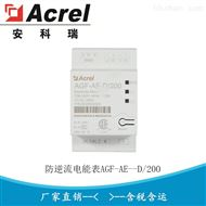 AGF-AE-D/200安科瑞防逆流电能表
