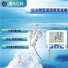 RS-WS-ETH-6建大仁科机房监控系统以太网型温湿度变送器