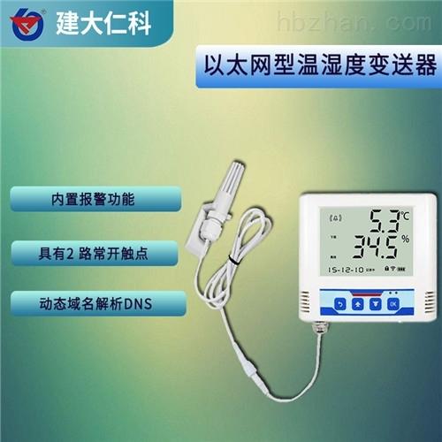 建大仁科电力监控系统安防工程温湿度检测仪