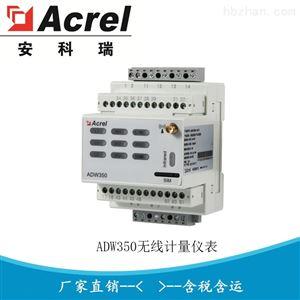 ADW350WA-4G/K基站无线计量仪表