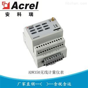 ADW350WA-4G/K基站用电监测终端  电力物联网计量仪表