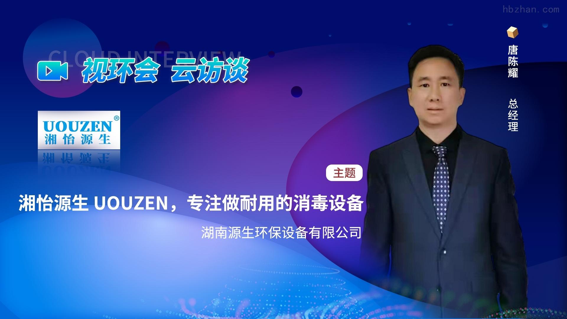 UOUZEN 湘怡源生,专注做耐用的消毒设备