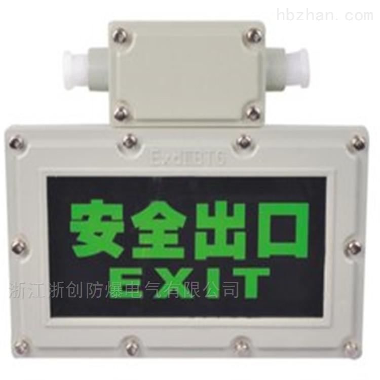 防爆安全出口指示燈 正向 雙向 左向右向