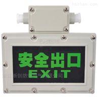 BYY-4W 5W防爆安全出口指示燈 正向 雙向 左向右向