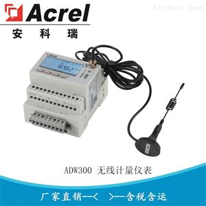 ADW300W-4GADW300W导轨式电力物联网电表