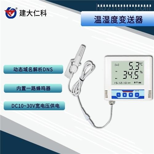 建大仁科WIFI数据传输工业级温湿度变送器