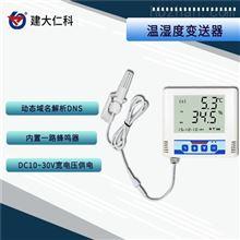 RS-WS-WIFI-6建大仁科WIFI数据传输工业级温湿度变送器