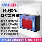 RJ-JSQ暗室红灯定时器