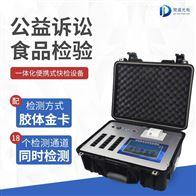 JD-G1800家用食品安全检测仪