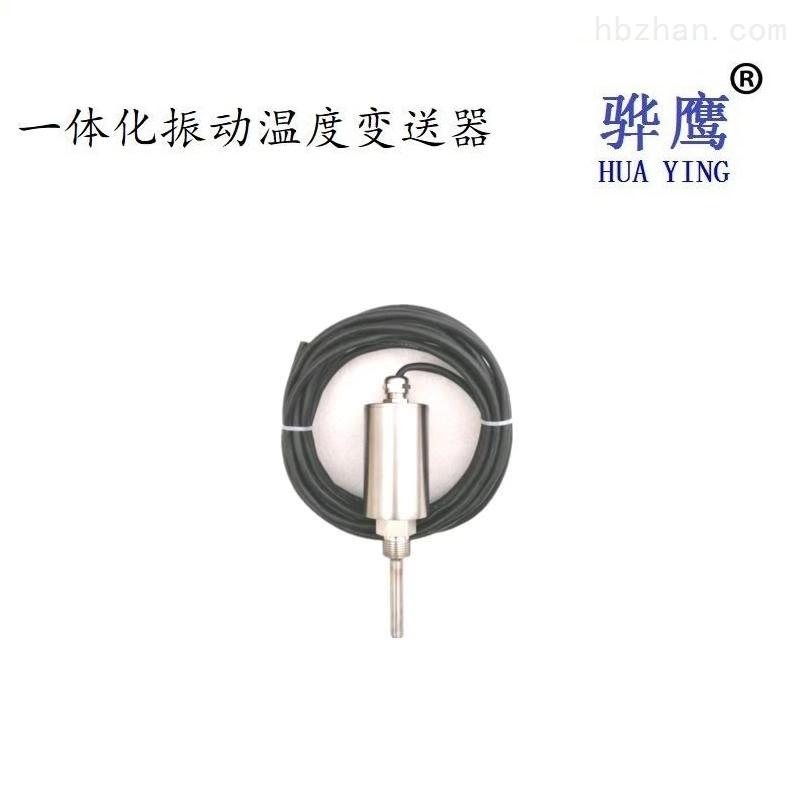 VB-Z260 一体化温度变送器