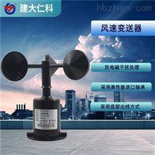 RS-FSJT-N01建大仁科 风速变送器港口气象站监测设备