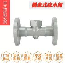进口热动力圆盘式疏水阀
