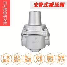 YZ11X直接作用薄膜式减压阀