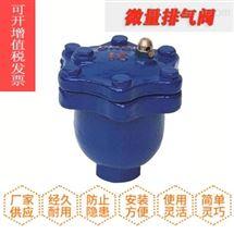 微量排气阀ARVX