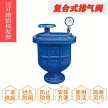 复合式清水排气阀