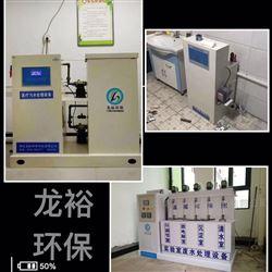 龙裕环保PCR实验室污水处理设备-工艺流程