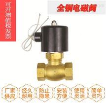 ZQDF全铜蒸汽电磁阀