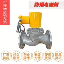 铸钢煤气电磁阀ZCM