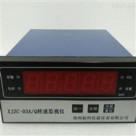 XJZC-03A  转速/撞击子监测仪