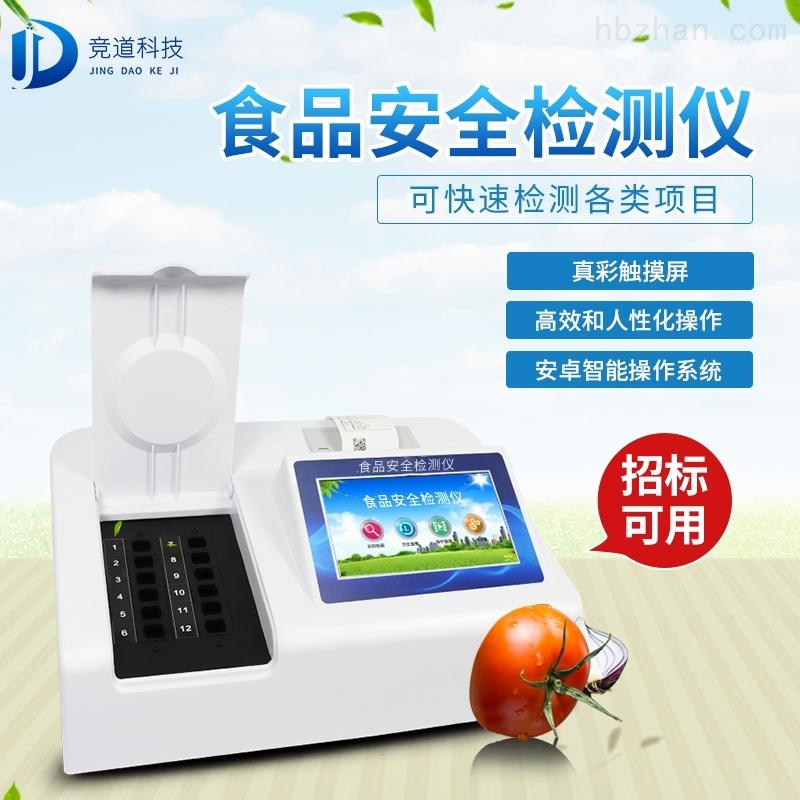 常用食品安全快速检测仪
