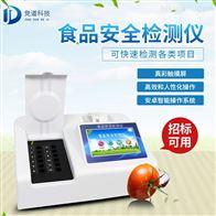 JD-SP05餐饮行业食品安全检测仪